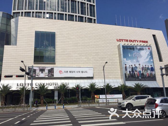 乐天免税店(济州店)-图片-济州岛购物-大众点评网