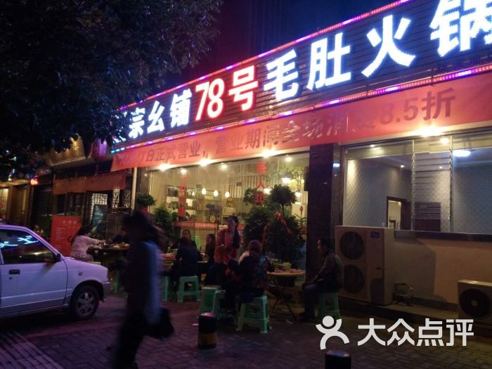 幺铺78号毛肚火锅店(新天地分店)-图片-安顺美食