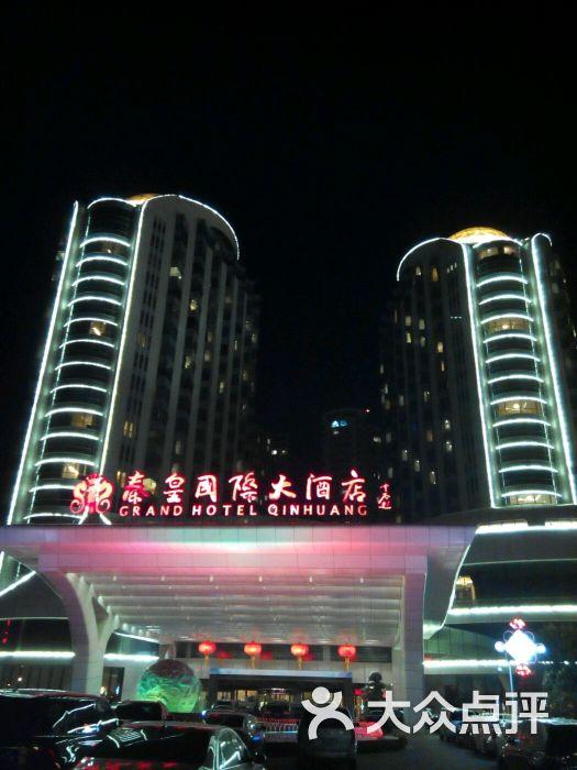 秦皇国际大酒店的全部评价-秦皇岛-大众点评网