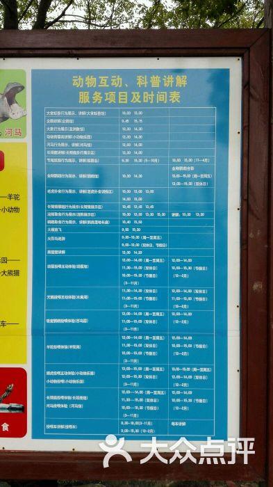 上海野生动物园图片 - 第8张