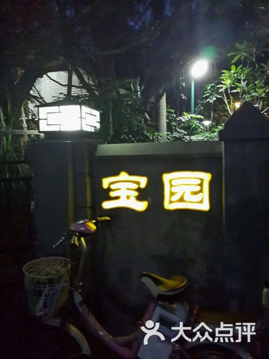 宝园酒家-图片-广州美食-大众点评网