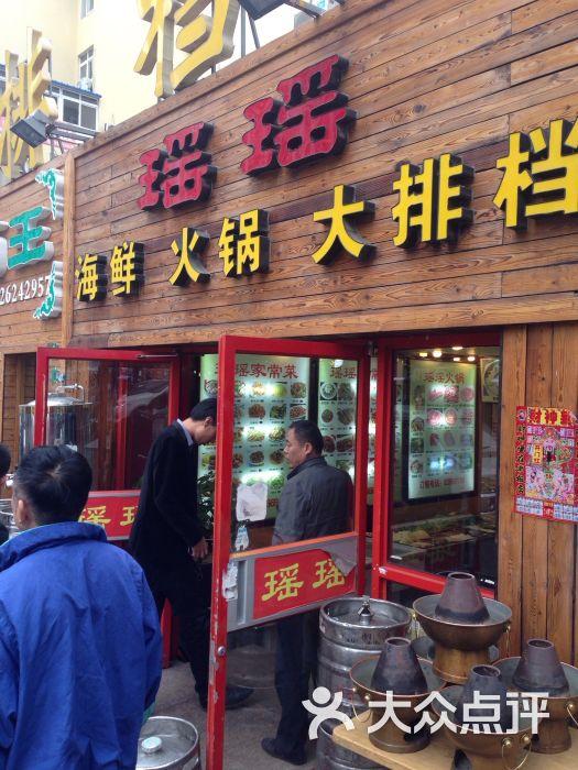 瑶瑶海鲜火锅大排档(台东店)的全部评价-青岛-大众
