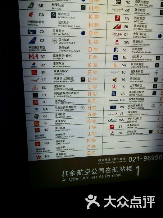 上海浦东国际(机场2号航站楼店)-航班图片-上海生活