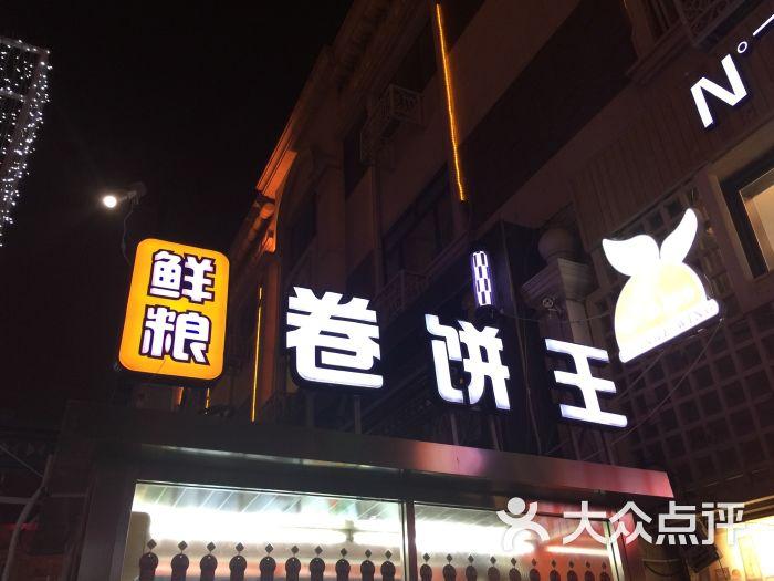 鲜粮卷饼王(和平欧式风情街店)-图片-天津美食-大众