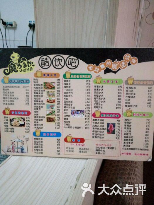魔力多饮酷饮吧-平台-芷江侗族自治县美食-大众v魔力图片美食图片