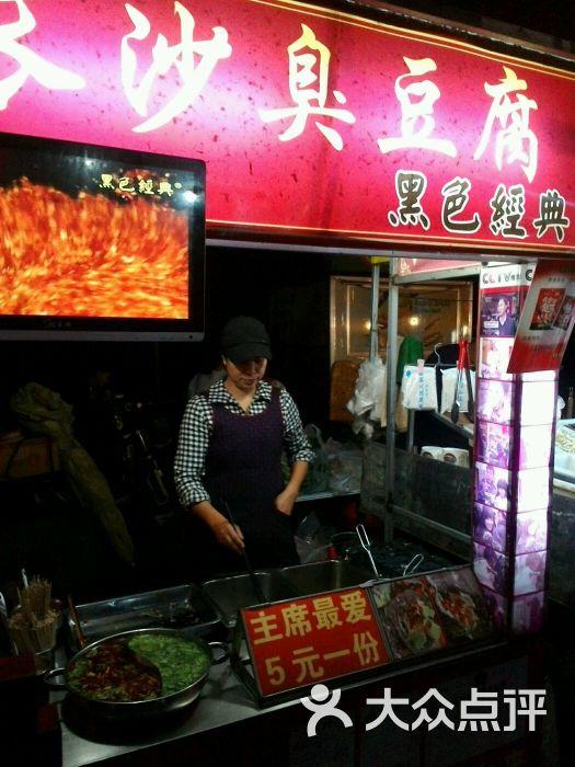 彩电塔夜市-图片-沈阳购物-大众点评网