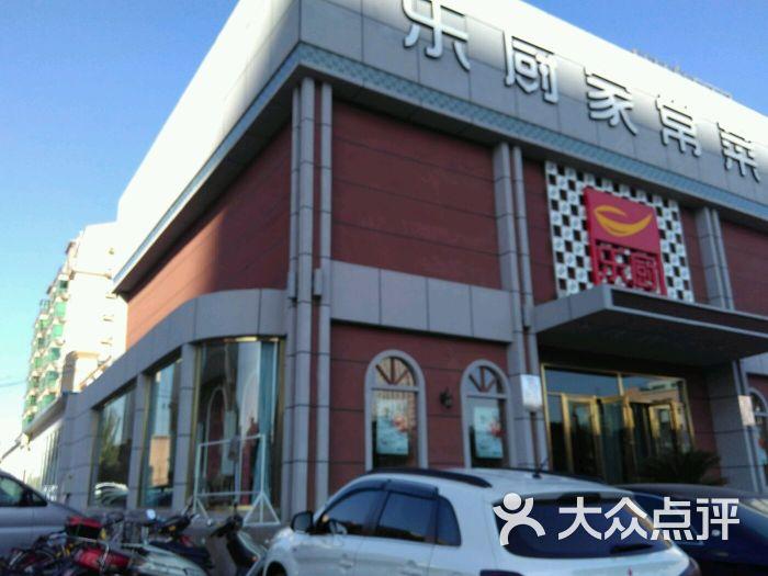 乐厨家常菜(太阳城店)-图片-包头菜谱美食武定餐厅婚宴