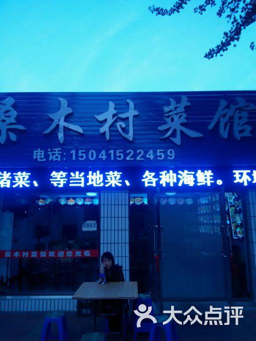 桑木村菜馆-图片-凤城市美食-大众点评网