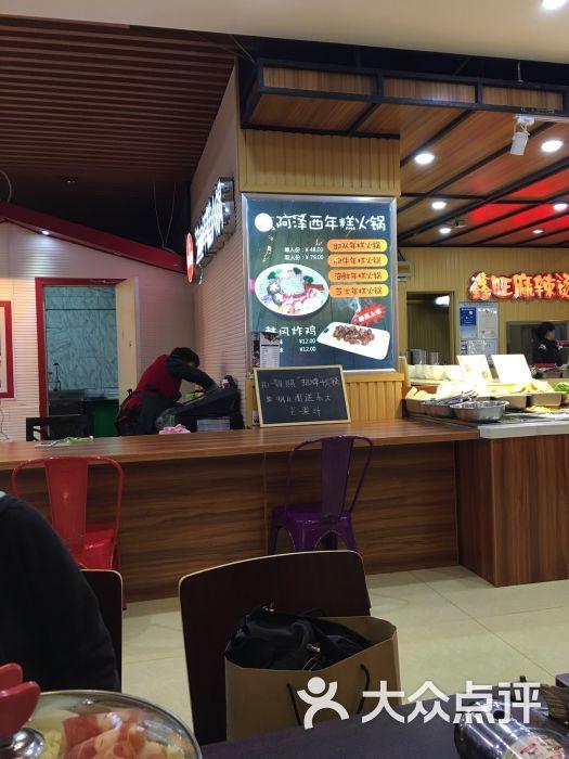 阿泽西韩国美食广场(南大街食尚美食年糕店)-图v美食巴厘岛火锅酒店图片